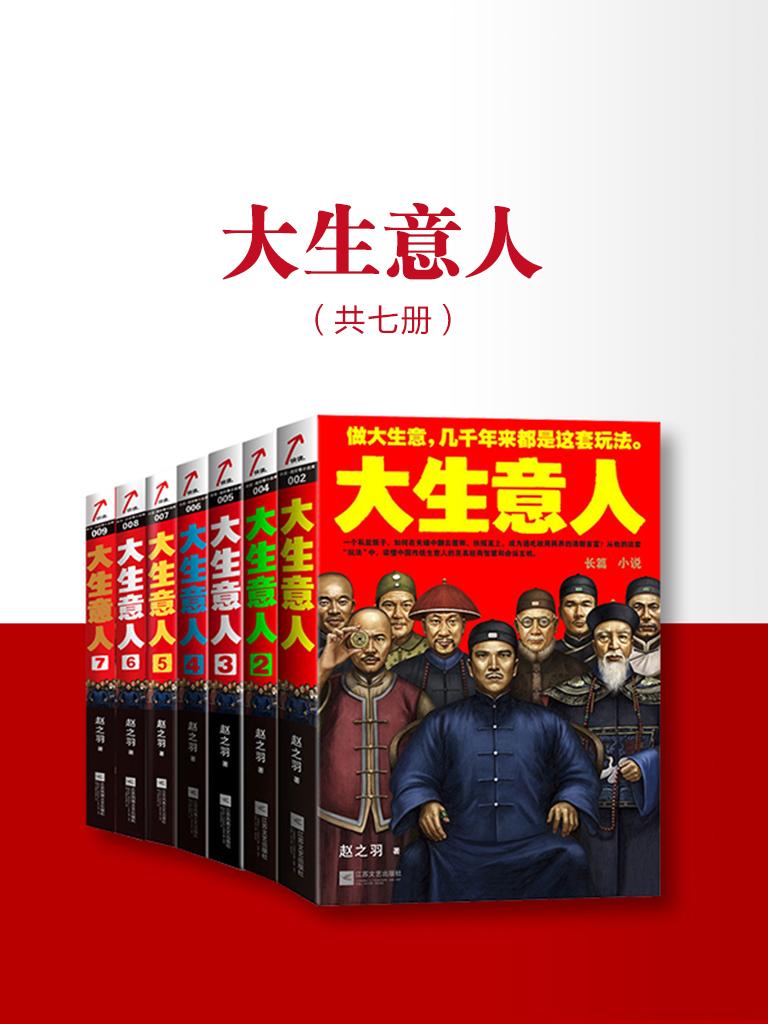 大生意人(共七册)