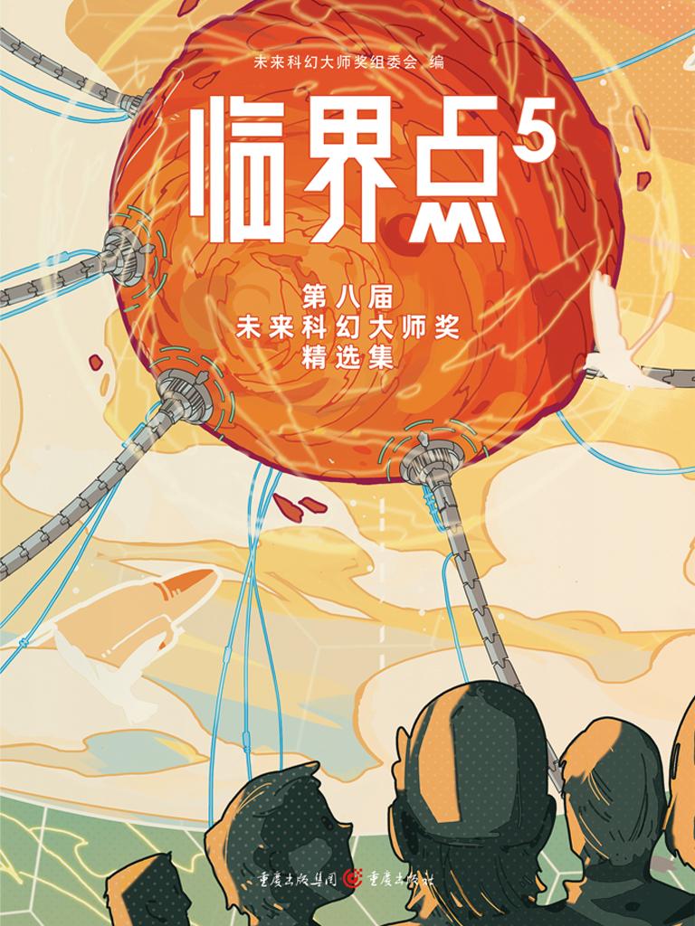 临界点 5:第八届未来科幻大师奖精选集