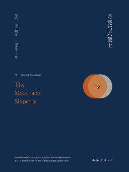 月亮与六便士(刘勇军 译)