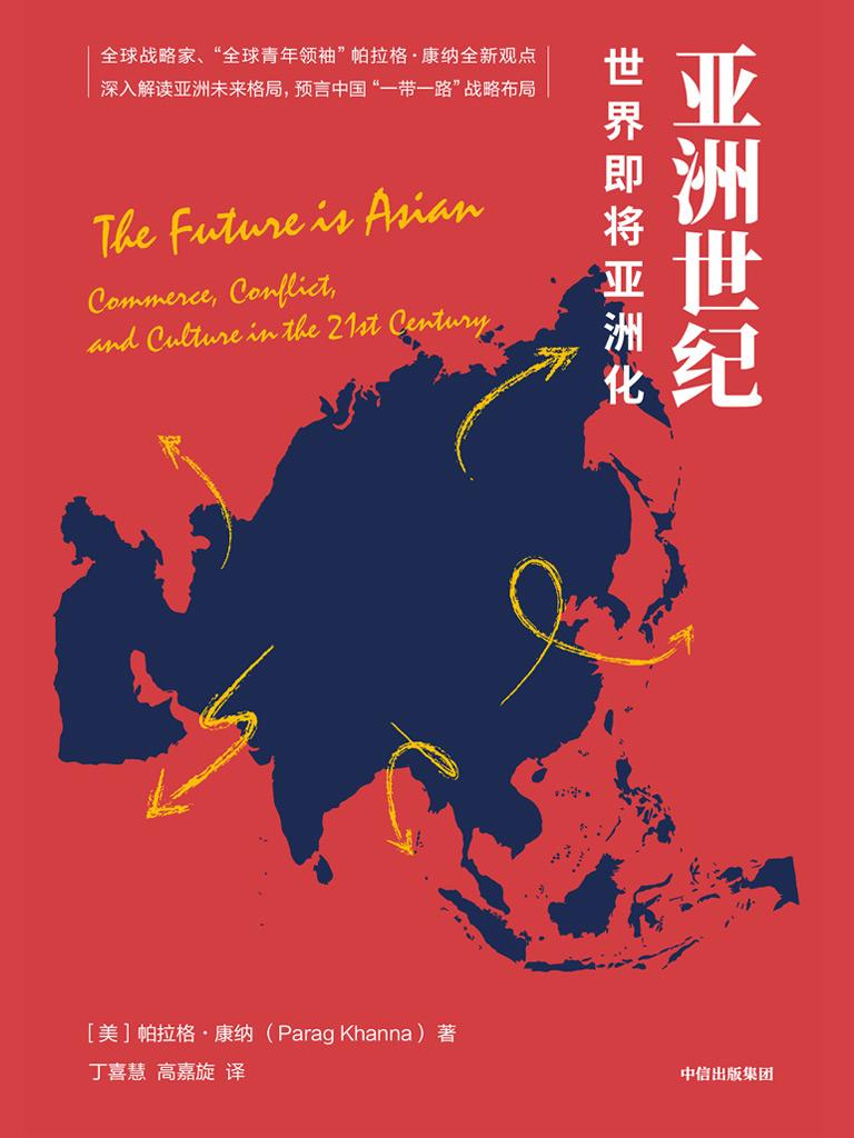 亚洲世纪:世界即将亚洲化