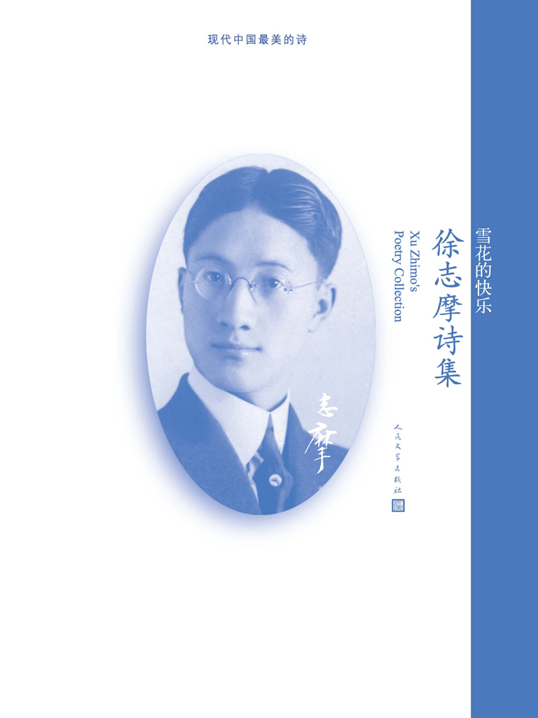 雪花的快乐:徐志摩诗集(现代中国最美的诗)