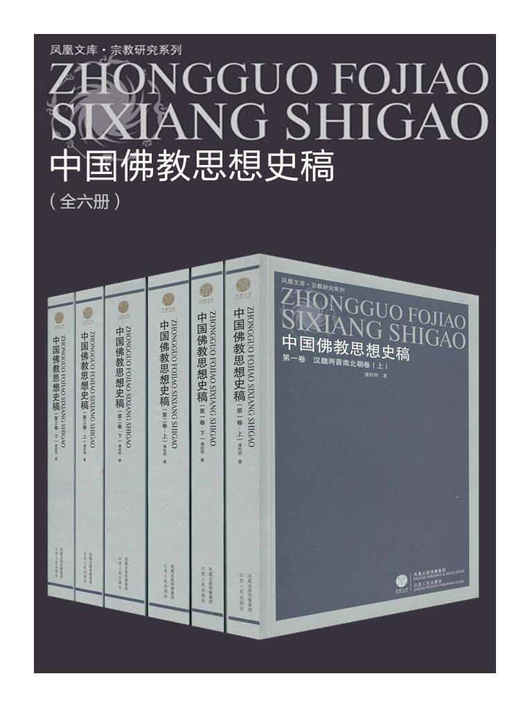 中国佛教思想史稿(全六册)