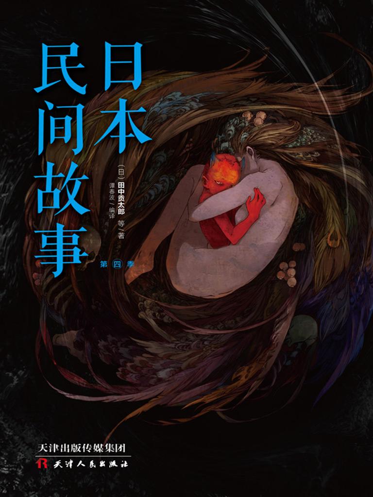 日本民间故事(第四季)