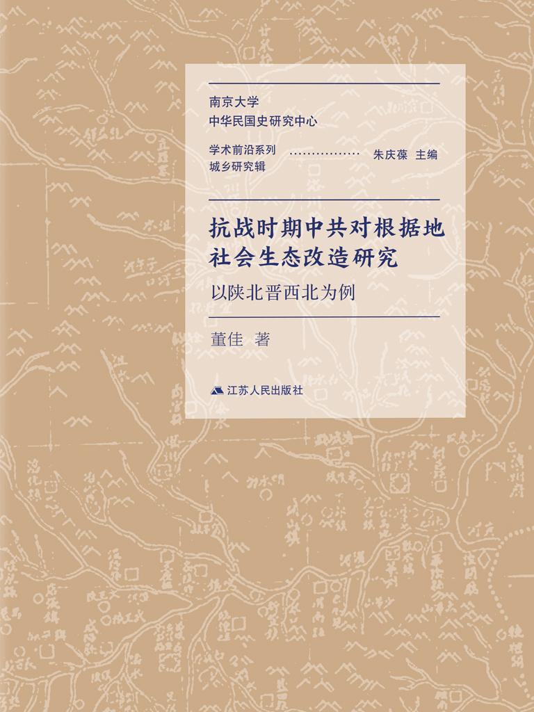 抗战时期中共对根据地社会生态改造研究:以陕北晋西北为例