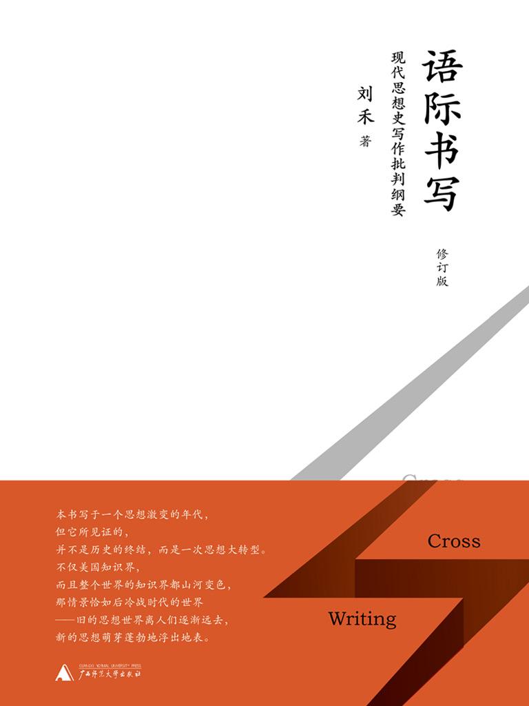 新民说:语际书写——现代思想史写作批判纲要(修订版)