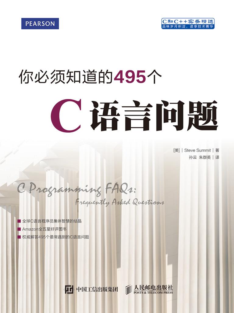 你必须知道的495个C语言问题