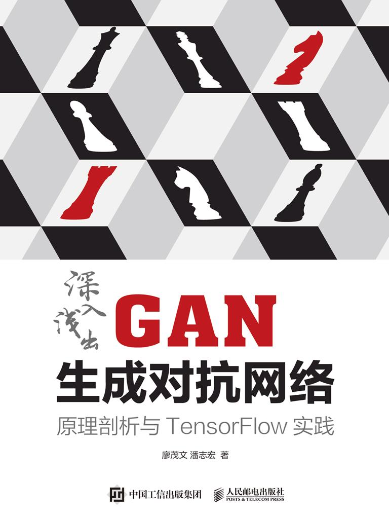 深入浅出GAN生成对抗网络:原理剖析与TensorFlow实践