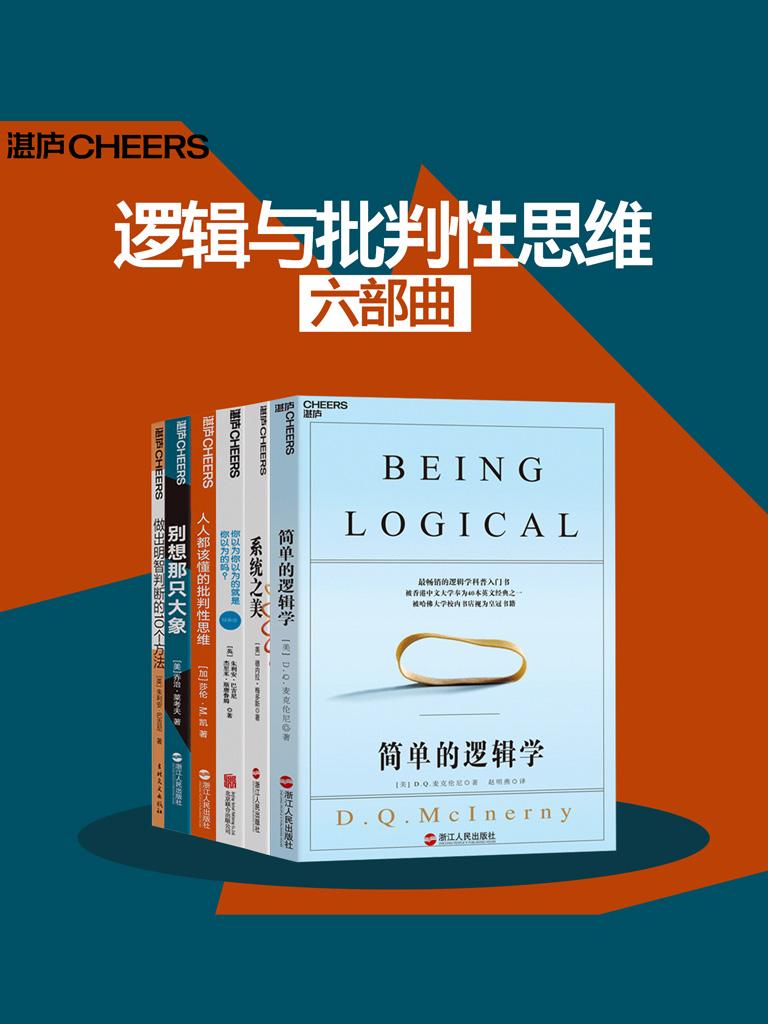逻辑与批判性思维六部曲