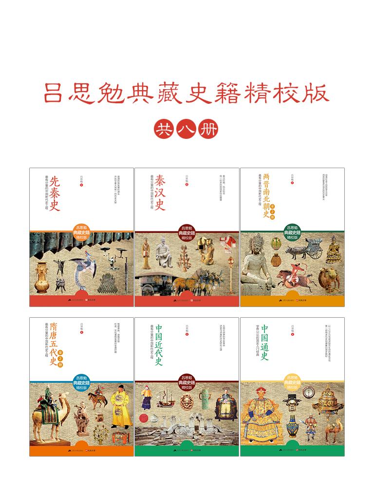 吕思勉典藏史籍精校版(共八册)