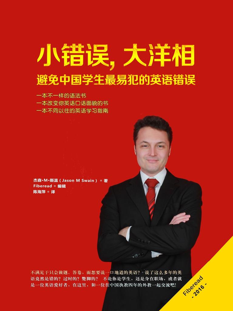 小错误,大洋相:避免中国学生最易犯的英语错误