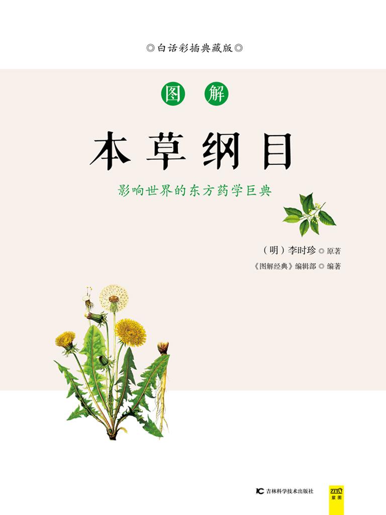 图解本草纲目(白话彩插典藏版)