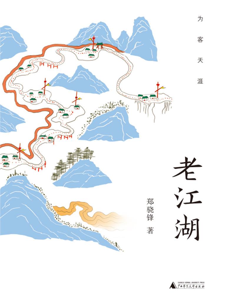 老江湖(为客天涯)