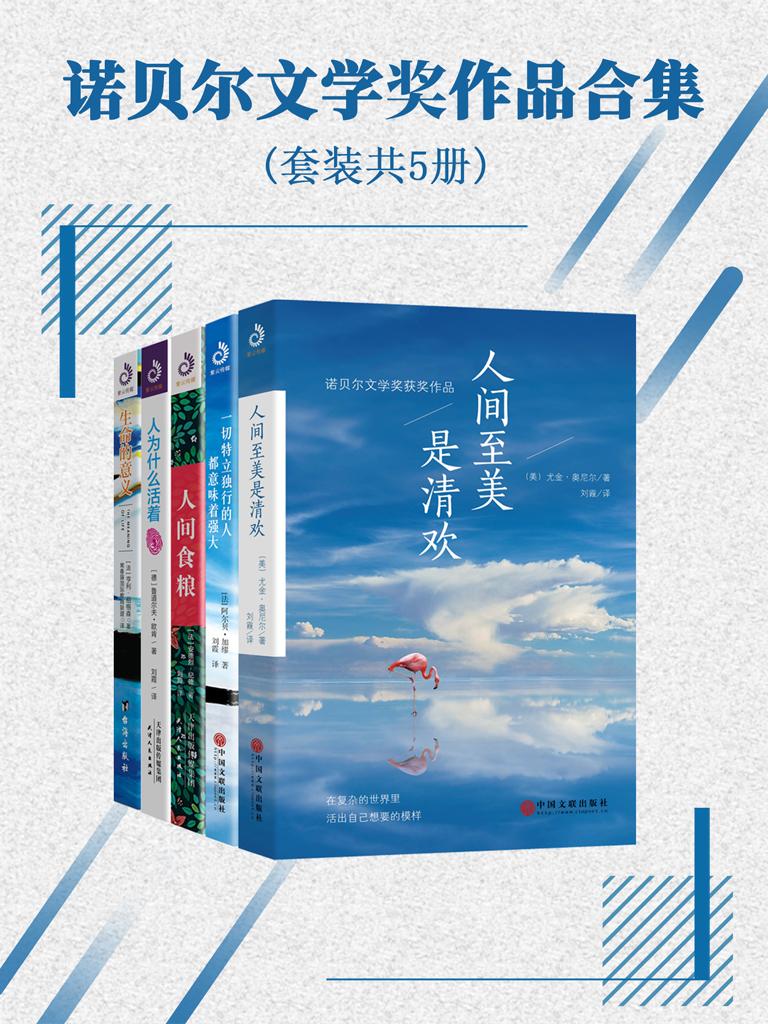 诺贝尔文学奖作品合集(共五册)