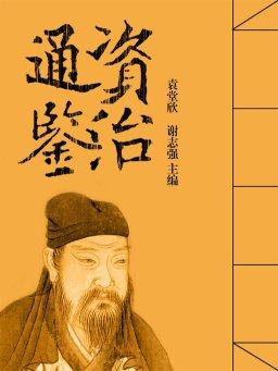 资治通鉴(中华国学经典)