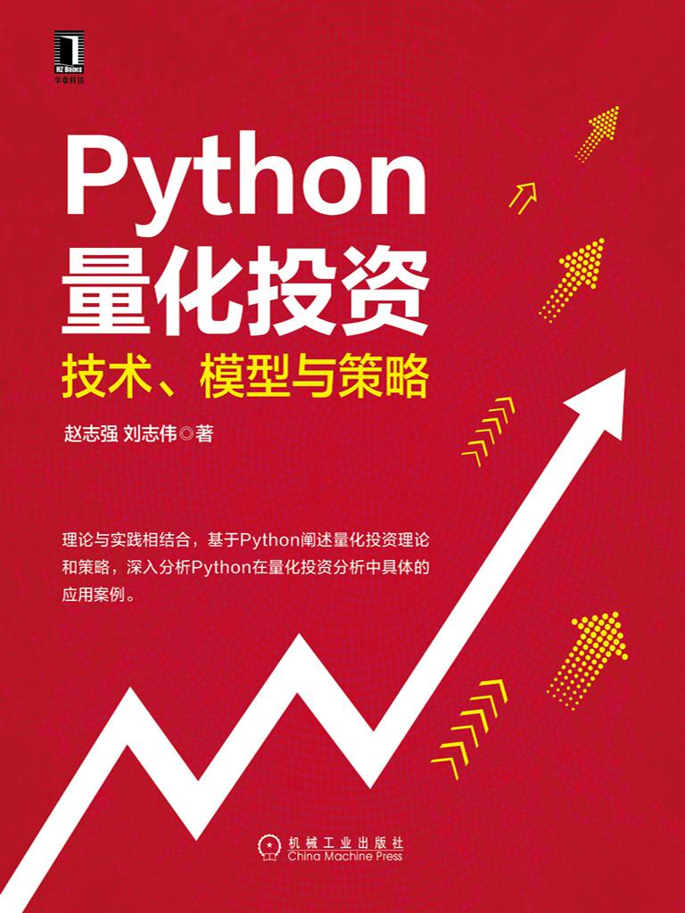 Python量化投资:技术、模型与策略