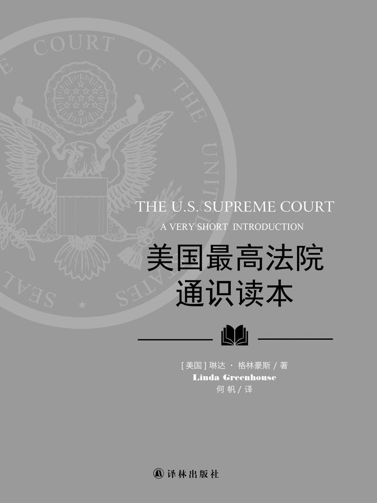 牛津通识读本:美国最高法院通识读本(中文版)