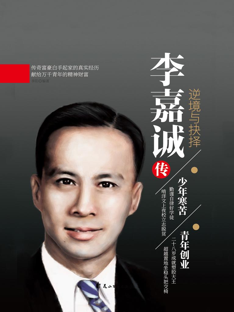 李嘉誠傳:逆境與抉擇