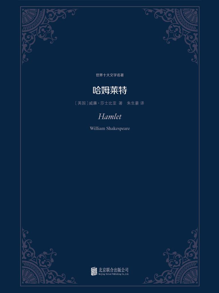 哈姆莱特(世界十大文学名著)