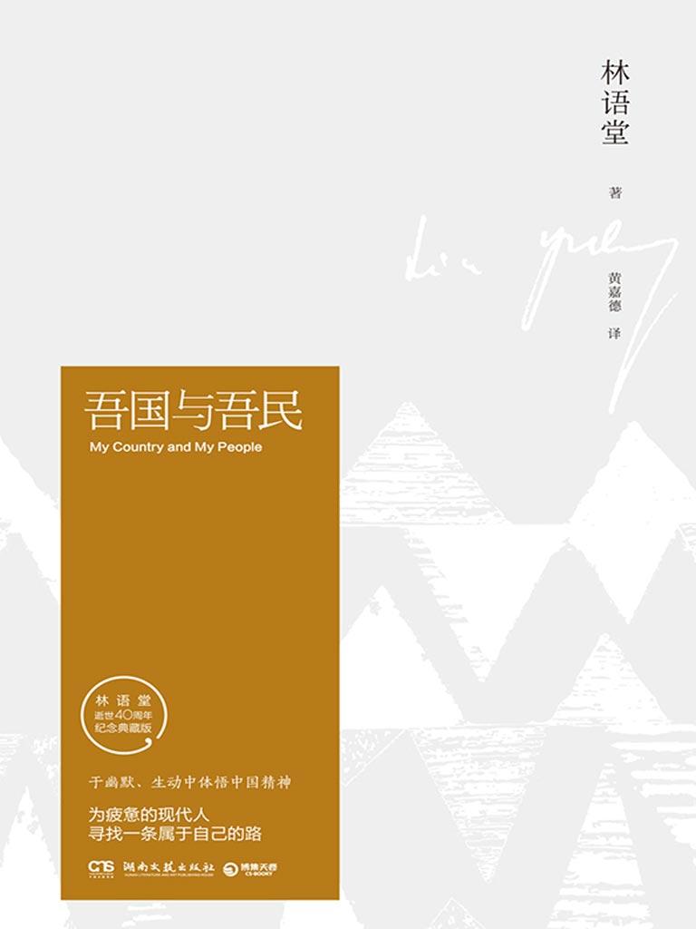 吾国与吾民(林语堂逝世40周年纪念典藏版)