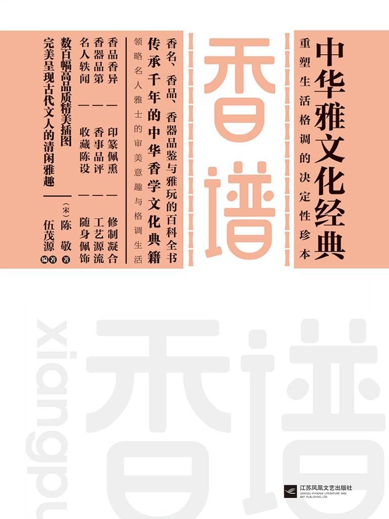 香谱(中华雅文化经典)