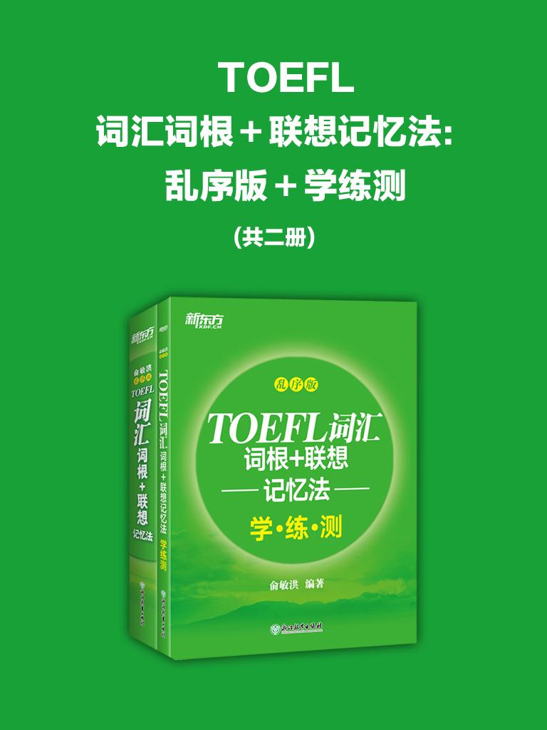 TOEFL词汇词根+联想记忆法:乱序版+学练测(共二册)