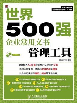 世界500强企业常用文书管理工具