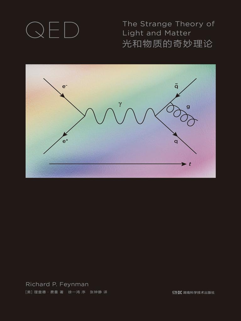 QED:光和物质的奇妙理论(走近费曼丛书)