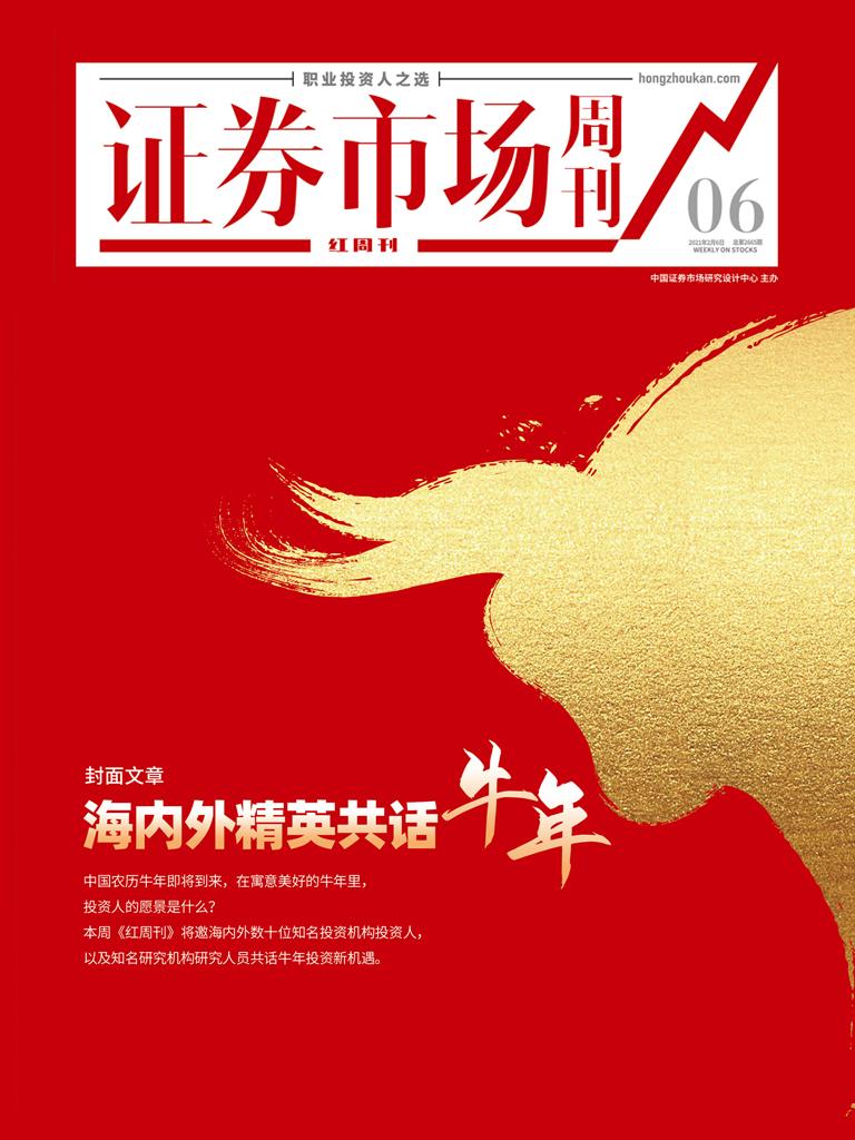 海内外精英共话牛年(证券市场红周刊2021年06期)
