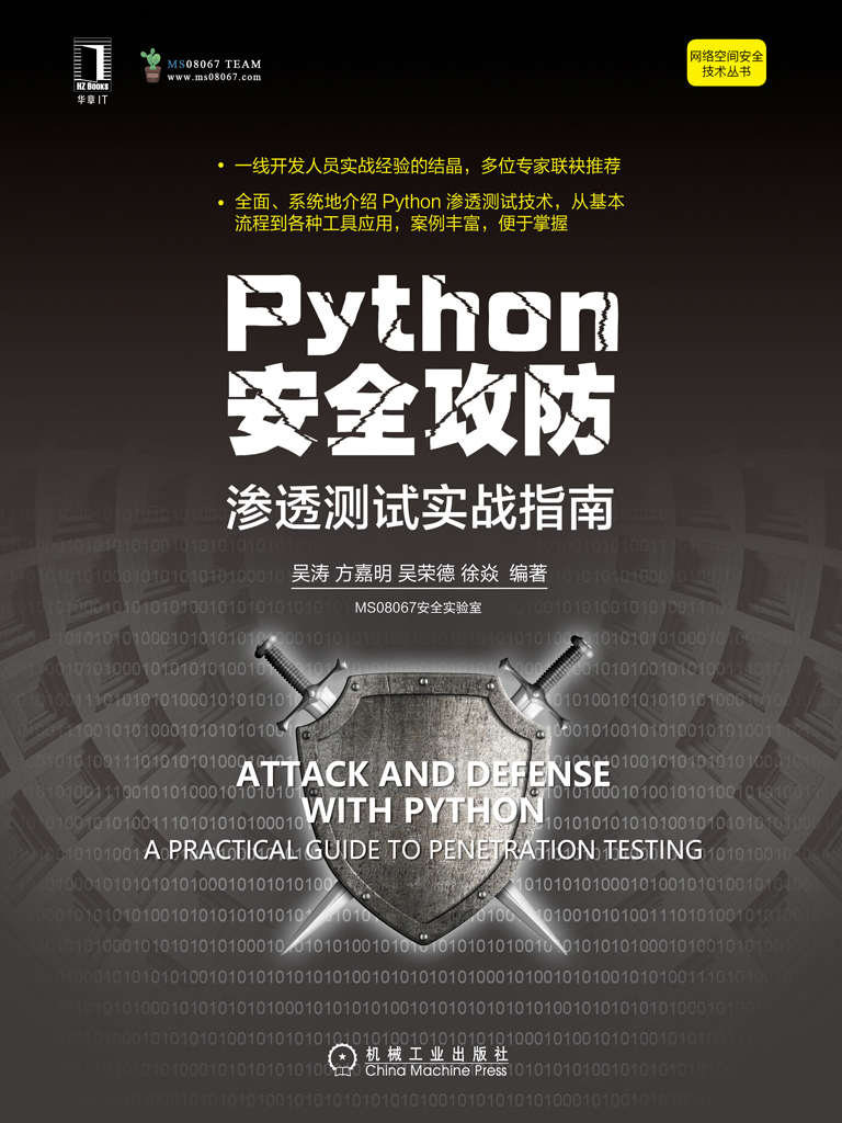 Python安全攻防:渗透测试实战指南