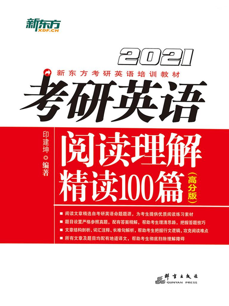 2021考研英语阅读理解精读100篇(高分版)