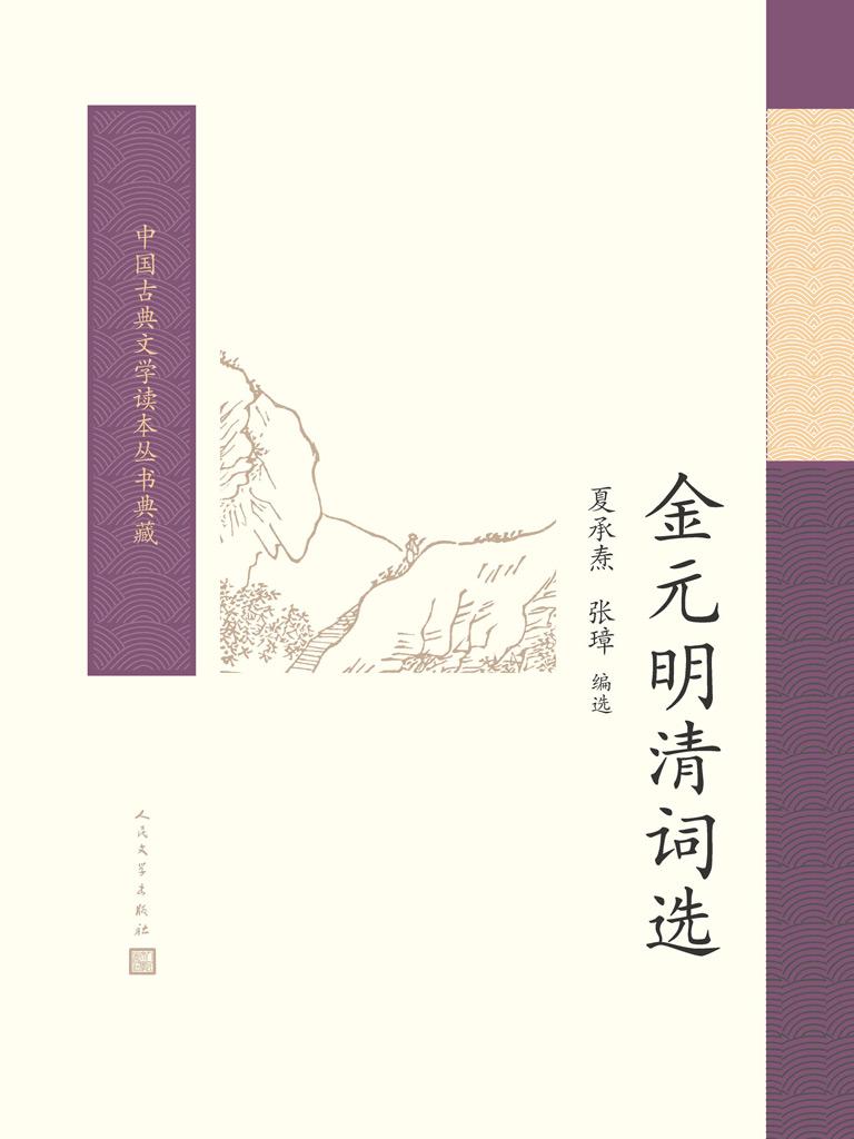 金元明清词选(中国古典文学读本丛书典藏)