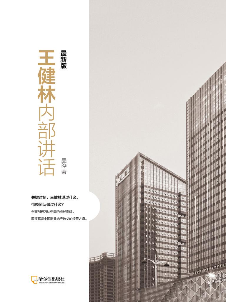 王健林内部讲话(最新版)