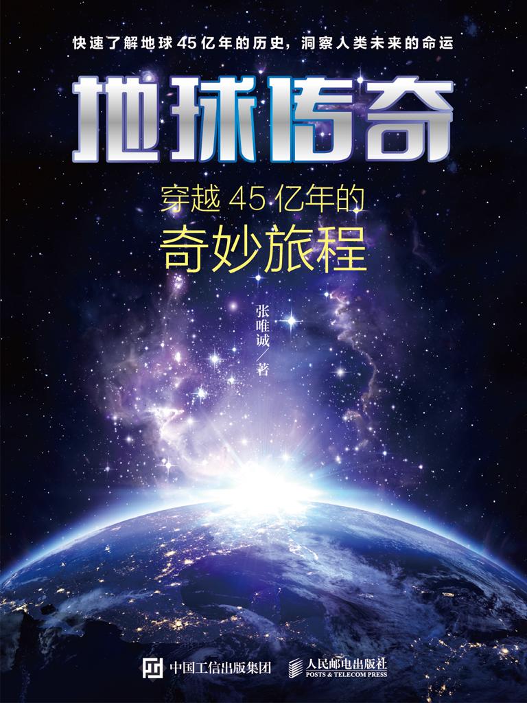 地球传奇:穿越45亿年的奇妙旅程