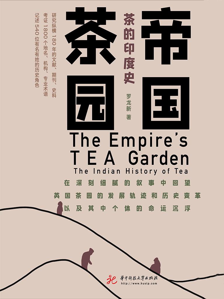 帝国茶园:茶的印度史