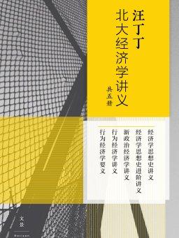 汪丁丁北大经济学讲义(共五册)