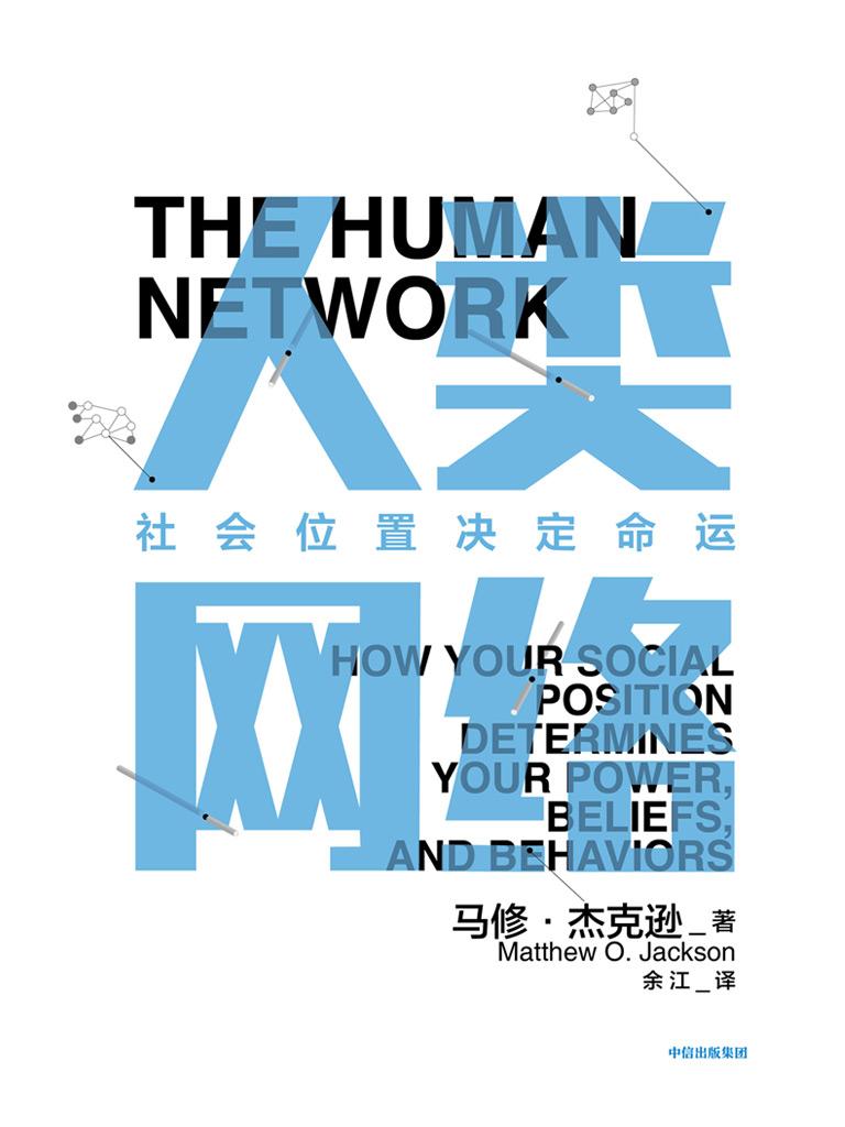 人類網絡:社會位置決定命運