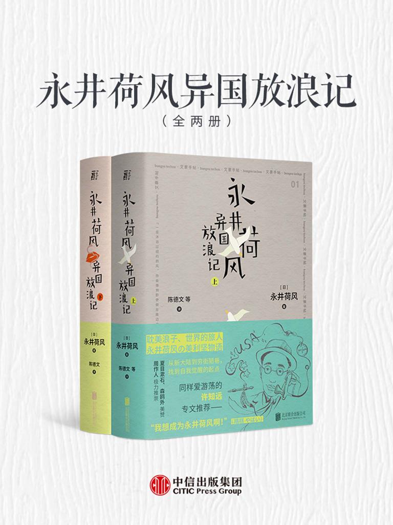永井荷风异国放浪记(全两册)