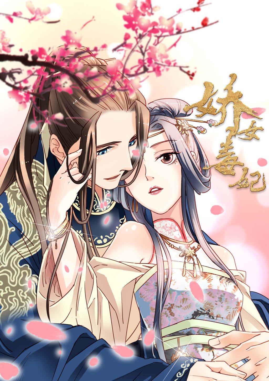 嬌女毒妃(第147-156話)