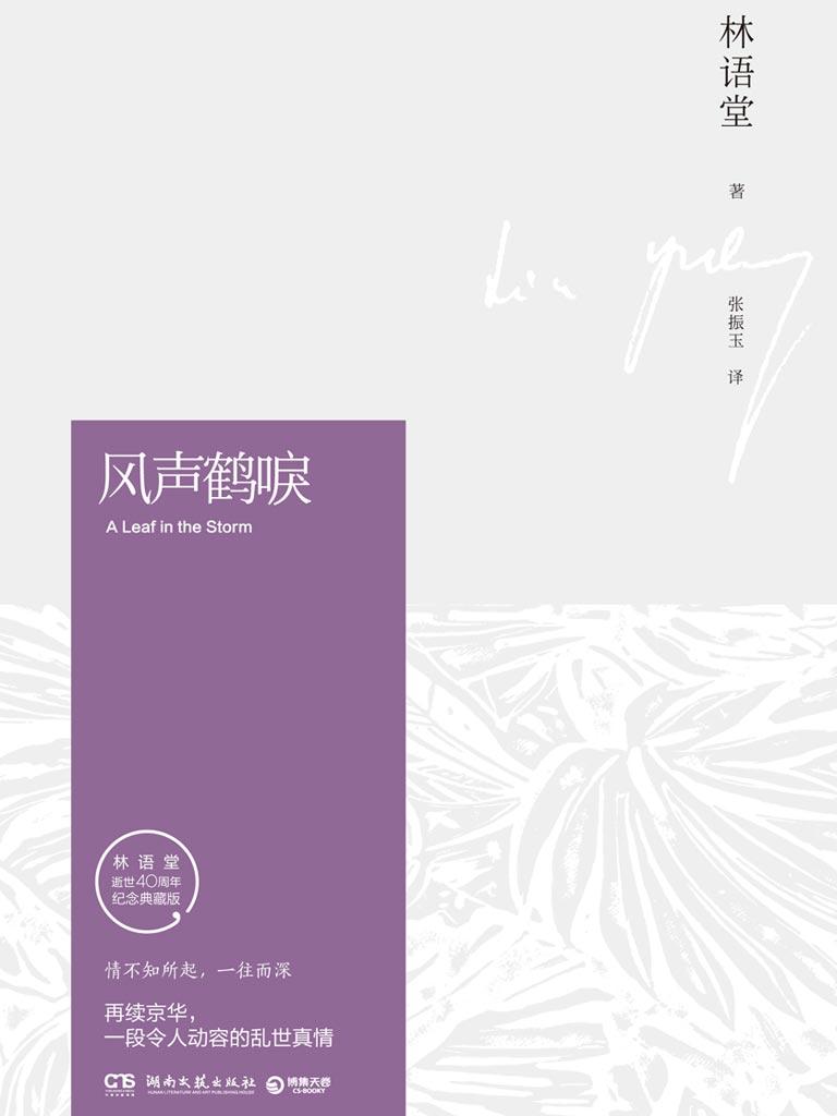 风声鹤唳(林语堂逝世40周年纪念典藏版)