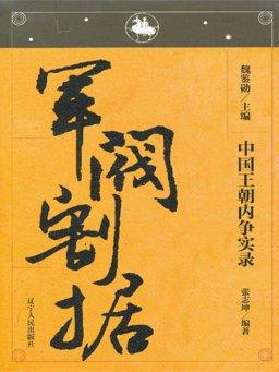 中国王朝内争实录:军阀割据