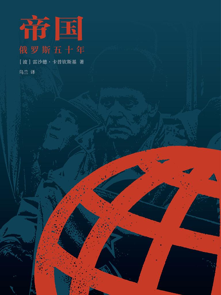 帝国:俄罗斯五十年