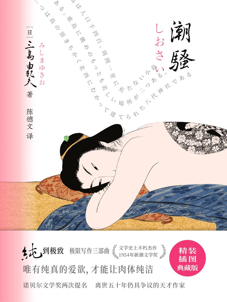三岛由纪夫·潮骚(紫图经典文库)