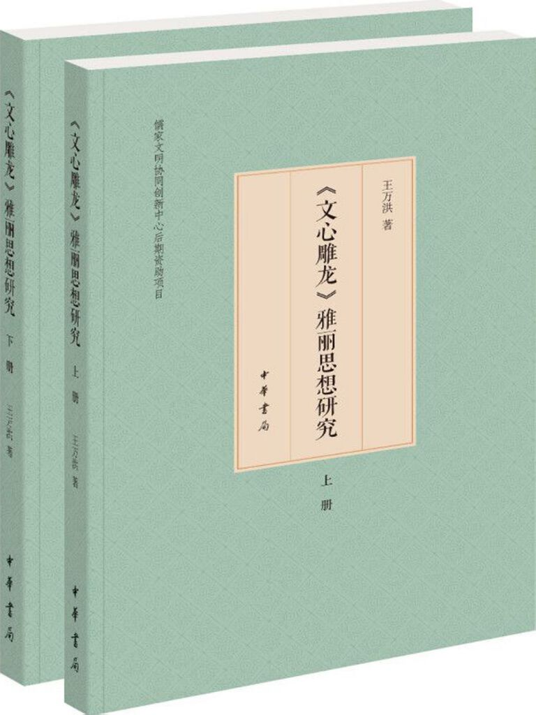 《文心雕龙》雅丽思想研究(全二册)
