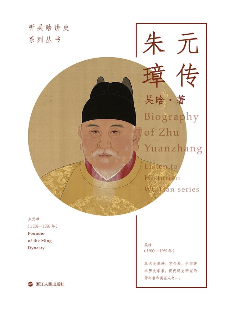 朱元璋传(听吴晗讲史系列)