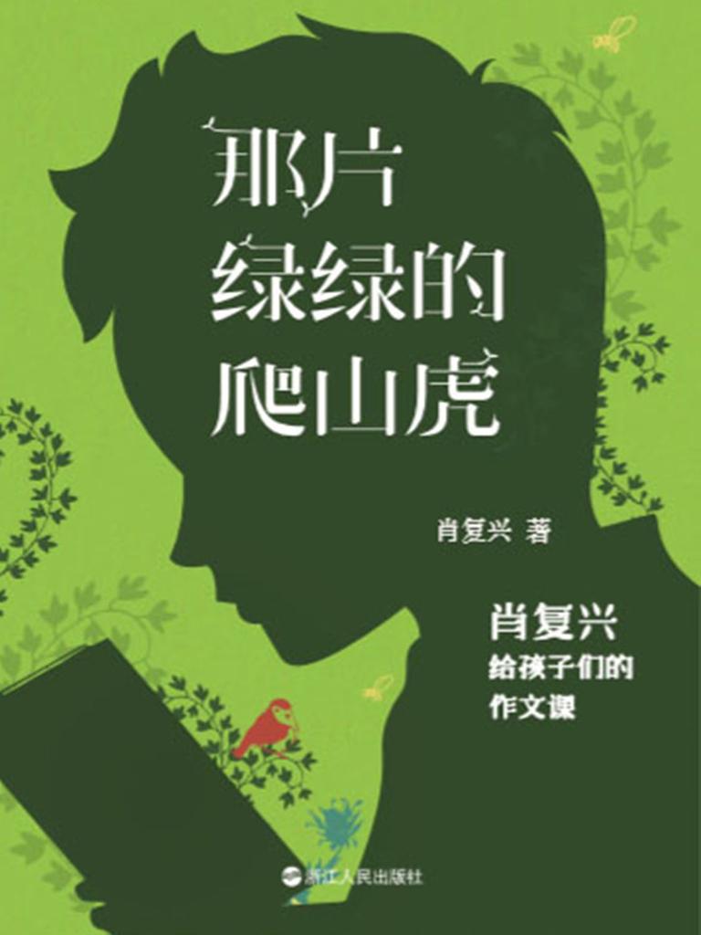 那片绿绿的爬山虎:肖复兴给孩子们的作文课