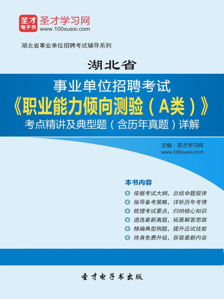 2016年湖北省事业单位招聘考试《职业能力倾向测验(A类)》考点精讲及典型题(含历年真题)详解