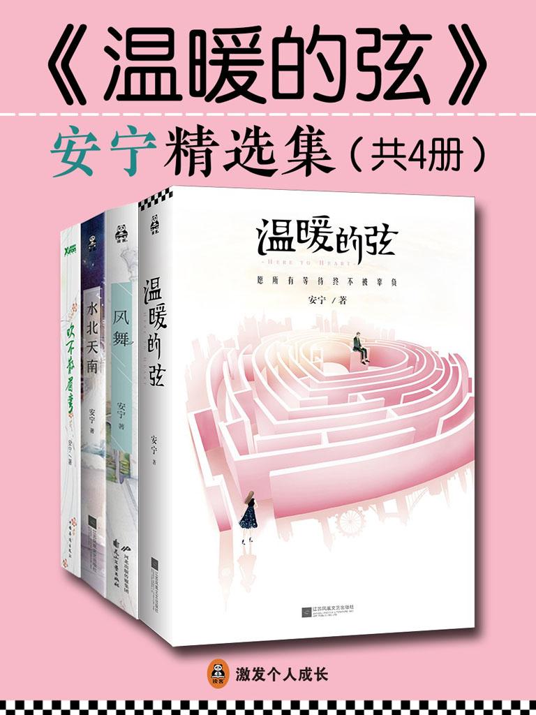 安宁精选集(共四册)