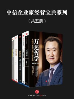 中信企业家经营宝典系列(共五册)