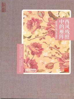 西风残照中的雁阵:徐志摩谈文学创作