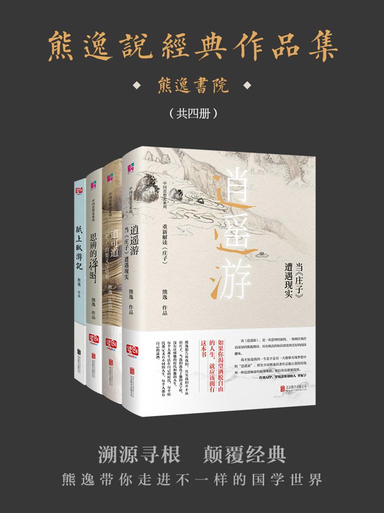 熊逸说经典作品集(共四册)